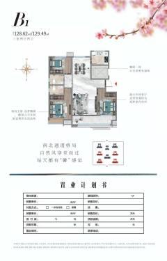 (北宿镇)观山悦3室2厅1卫58万115m²出卖