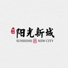 东海阳光新城
