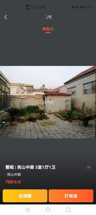 (千泉街道)两孟小区3室1厅1卫700元/月84m²出租