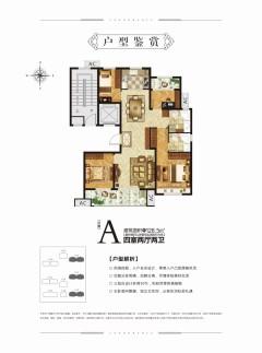 (钢山街道)崇文府4室2厅2卫102万128m²出售