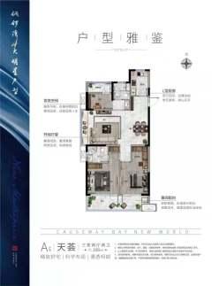 (鋼山街道)銅鑼灣新天地3室2廳2衛75萬122m2出售